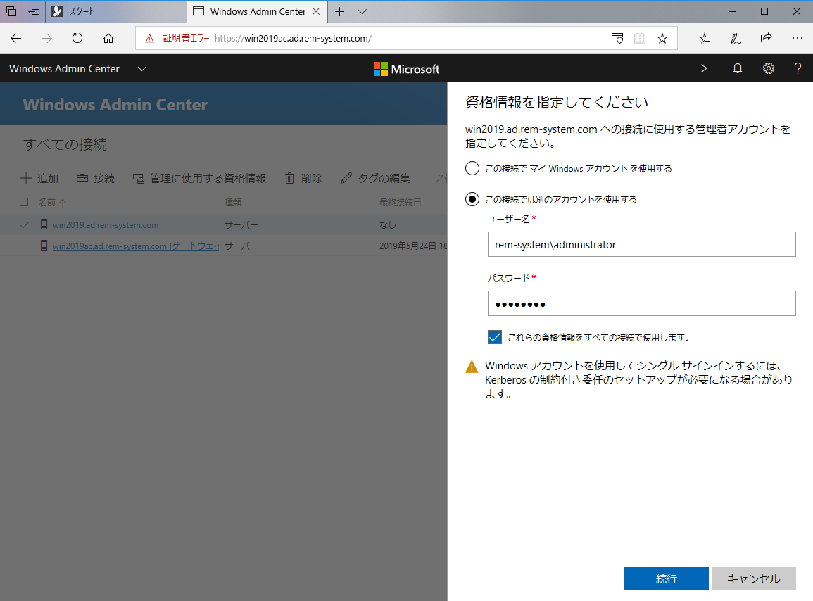 windowsserver2019-admin-center-50