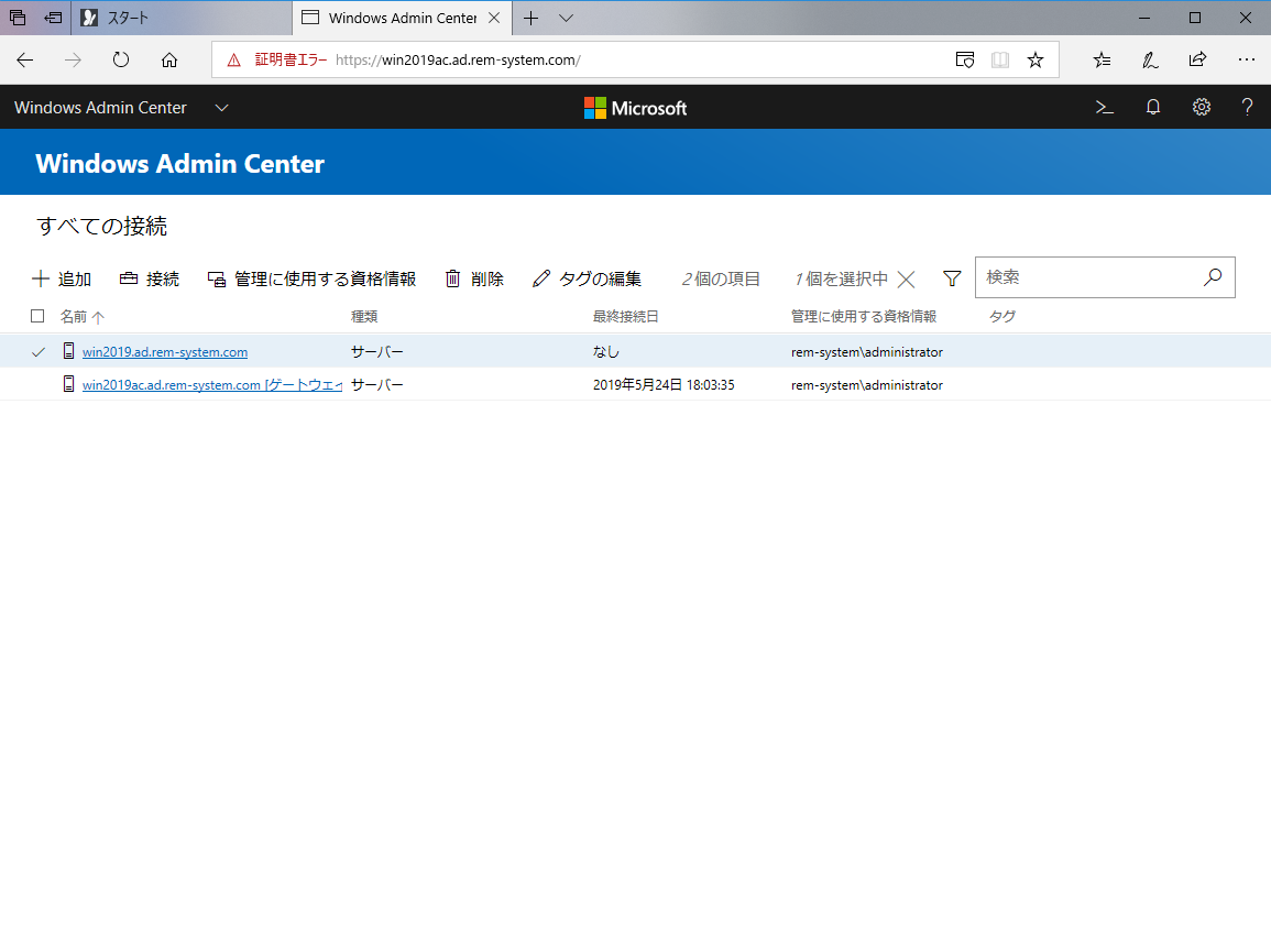windowsserver2019-admin-center-51