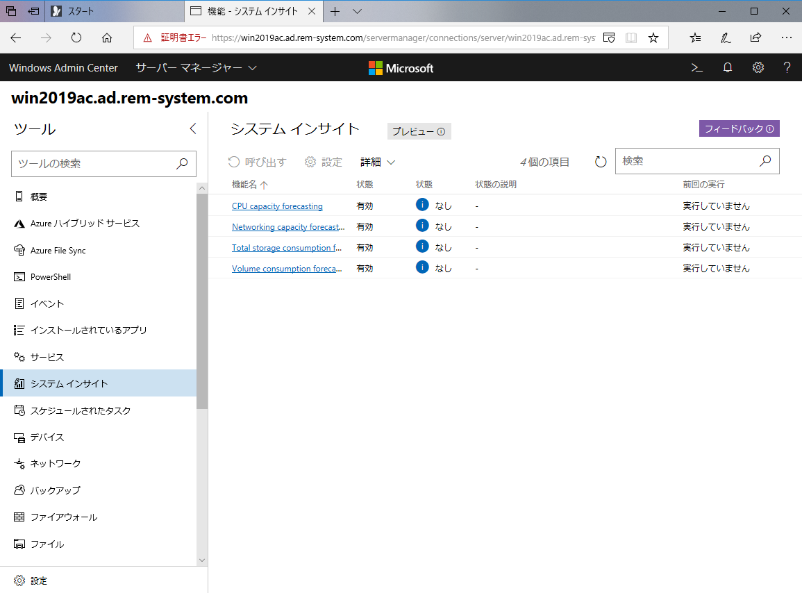 windowsserver2019-admin-center-53