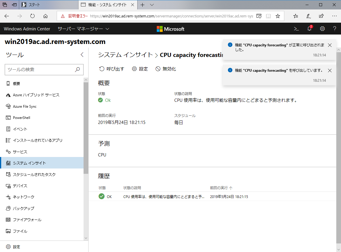 windowsserver2019-admin-center-54