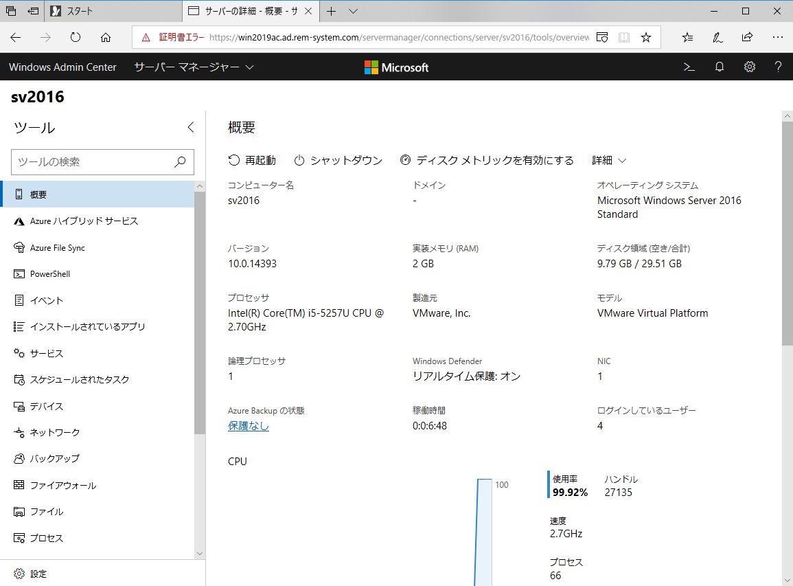 windowsserver2019-admin-center-57