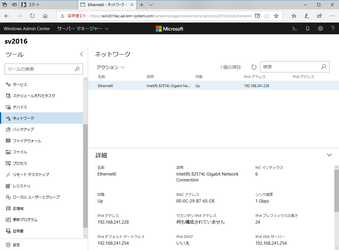 windowsserver2019-admin-center-58