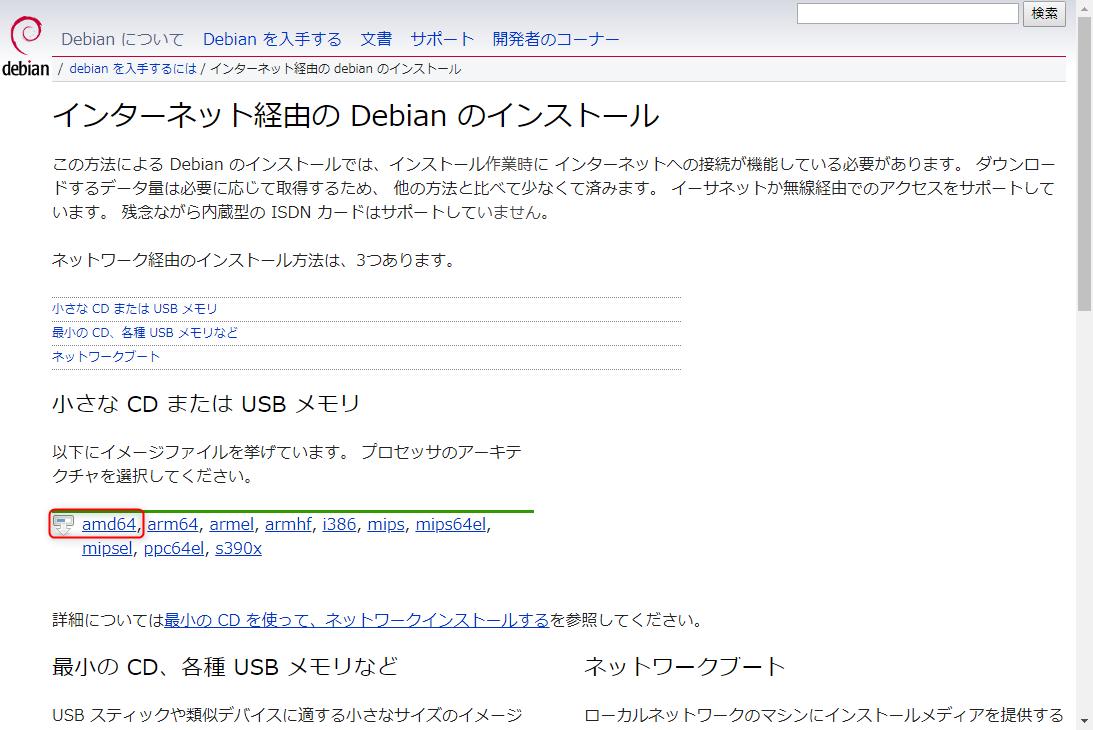 linux-debian-install-download
