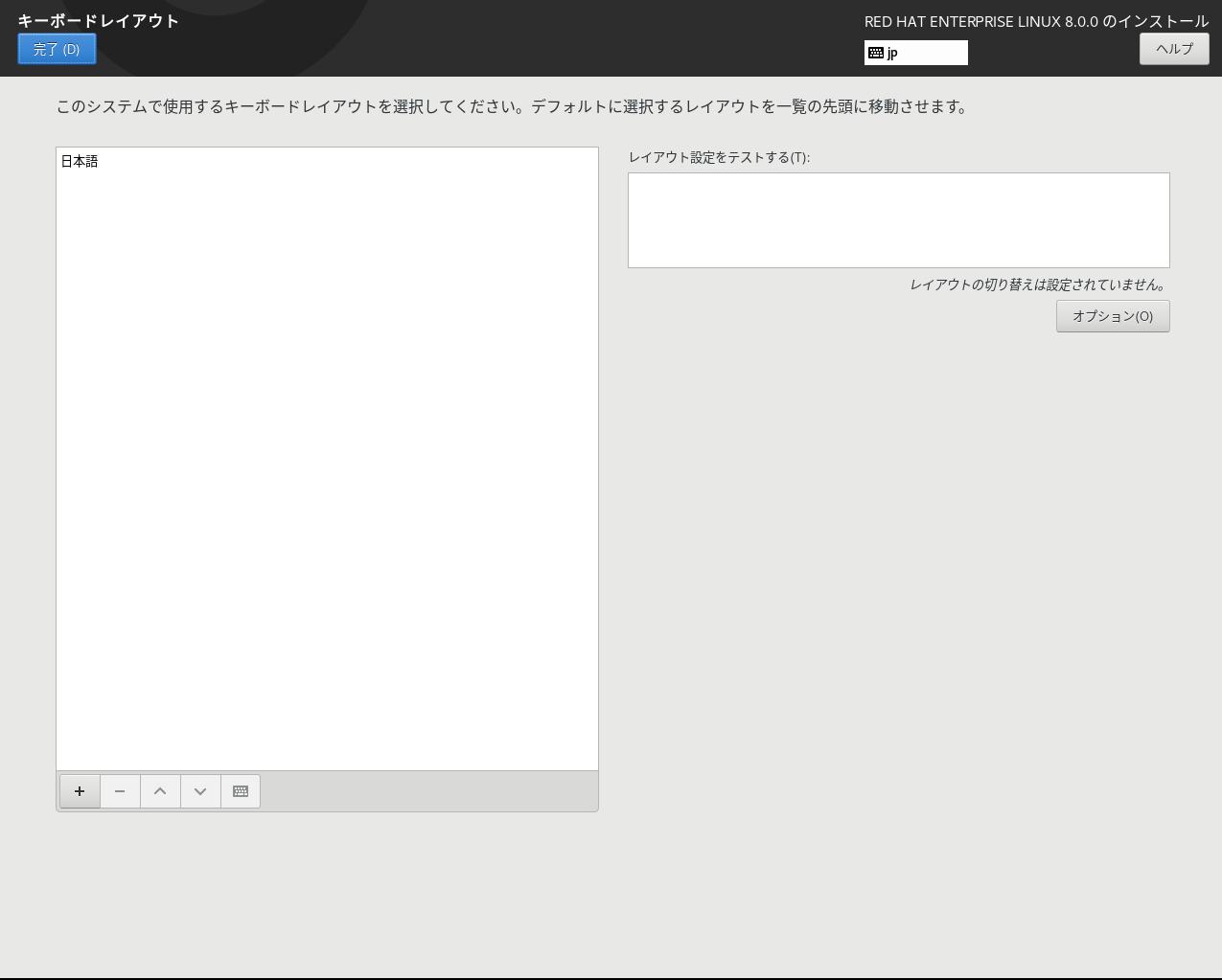 rhel8_install-02