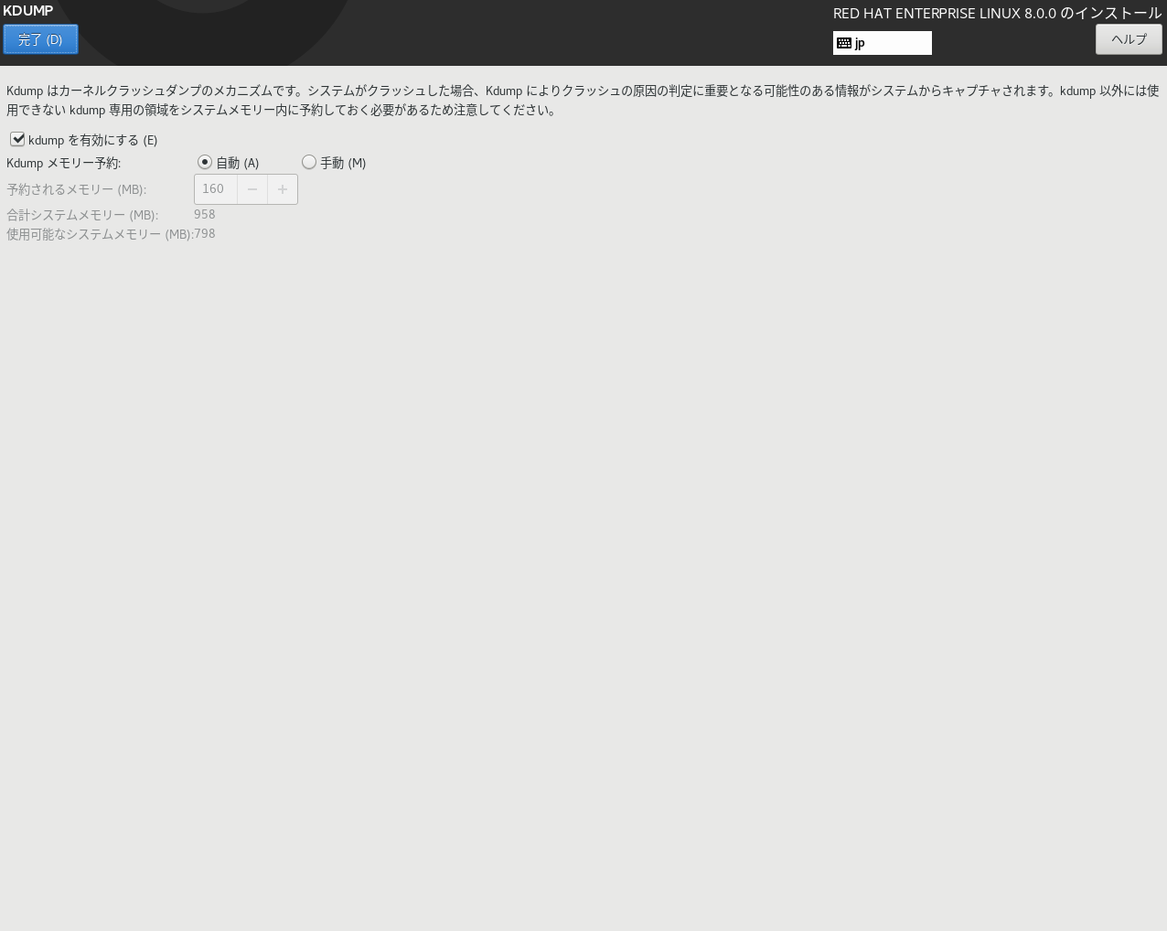 rhel8_install-08