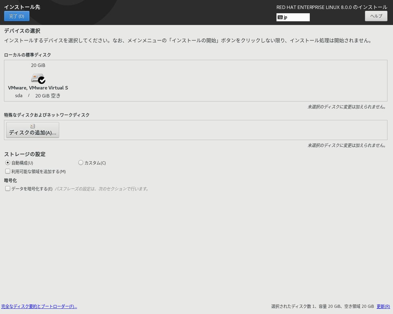 rhel8_install-19