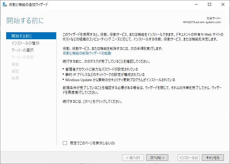 windows2019-dhcpserver-02