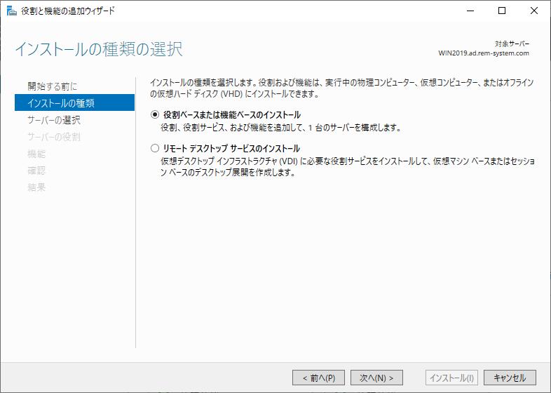 windows2019-dhcpserver-03