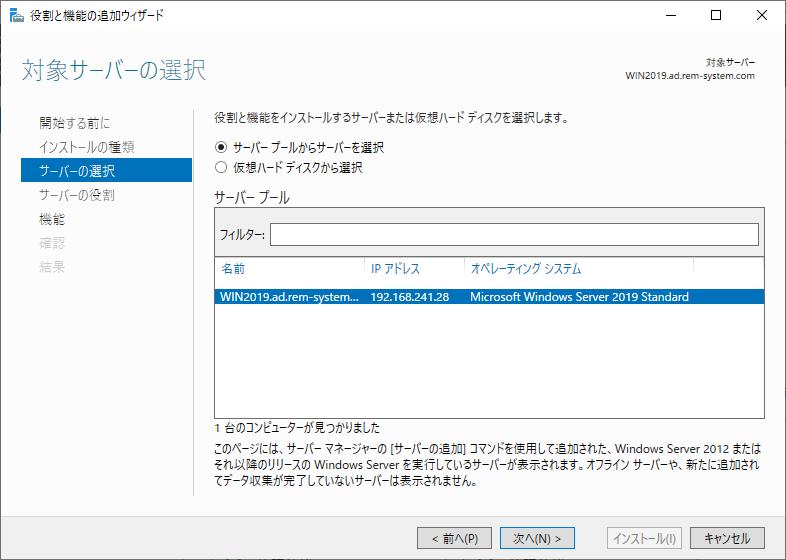 windows2019-dhcpserver-04