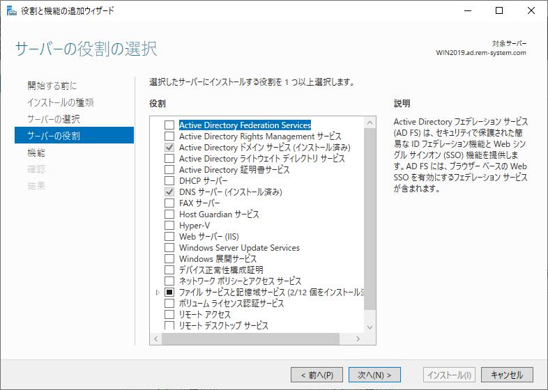 windows2019-dhcpserver-05