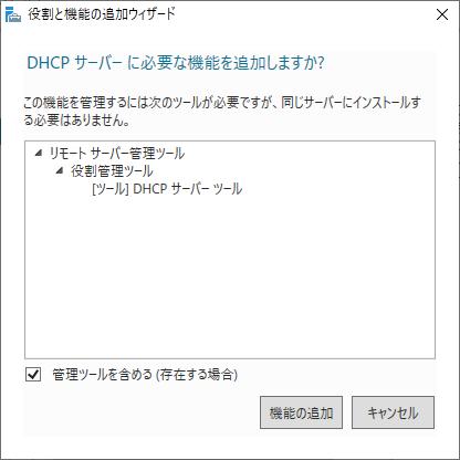 windows2019-dhcpserver-06