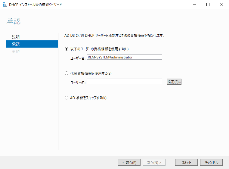 windows2019-dhcpserver-16