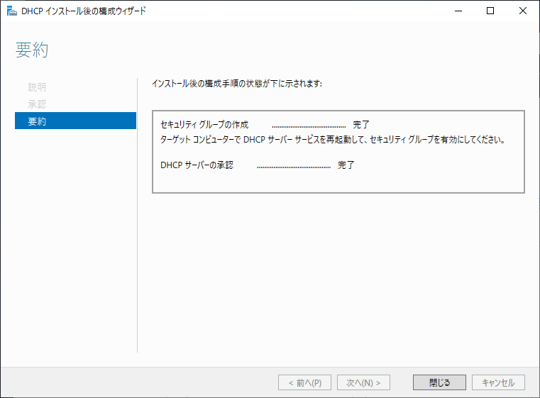 windows2019-dhcpserver-17