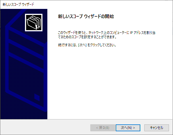 windows2019-dhcpserver-24