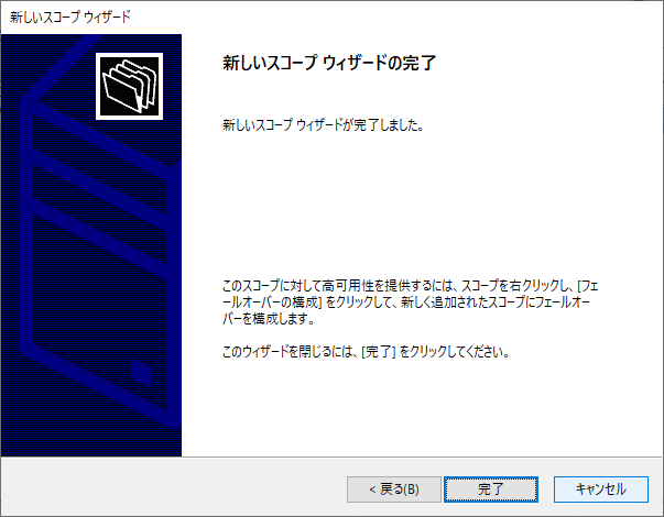 windows2019-dhcpserver-37