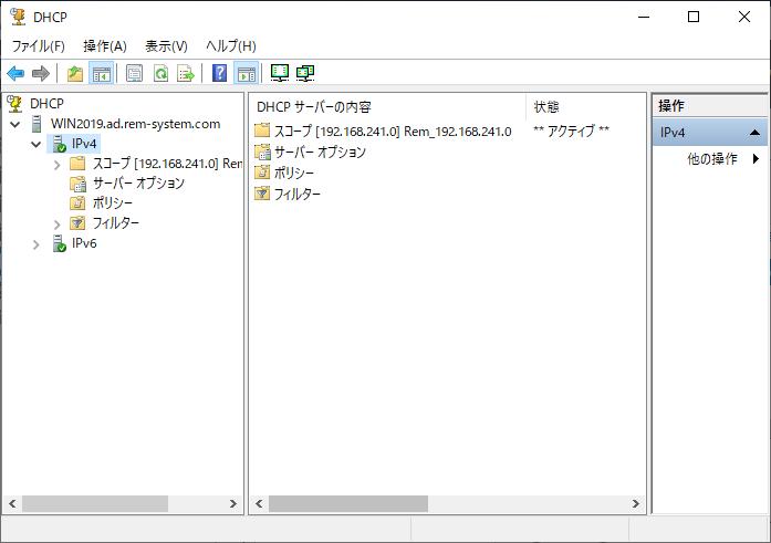 windows2019-dhcpserver-39