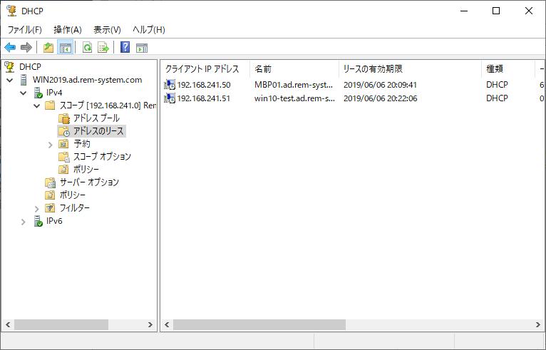 windows2019-dhcpserver-47