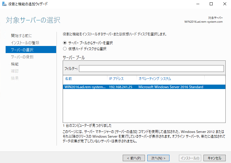 windowsserver2016-dhcp-04