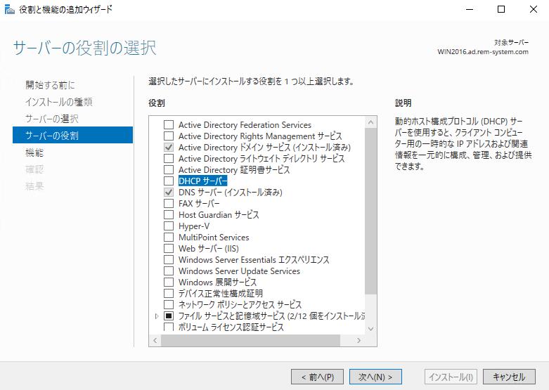windowsserver2016-dhcp-05