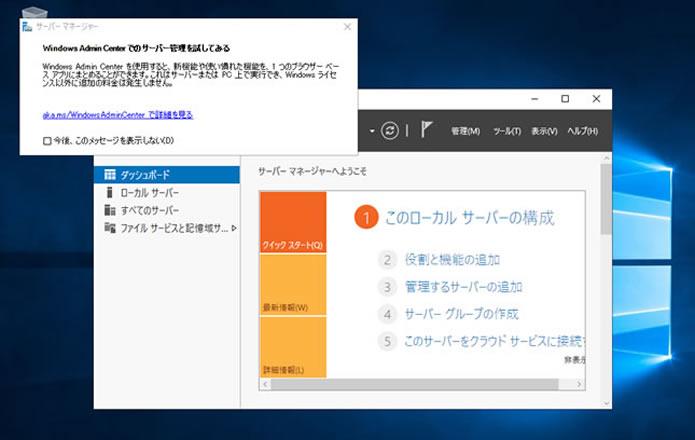 windowsserver2019-admin-center-top-02