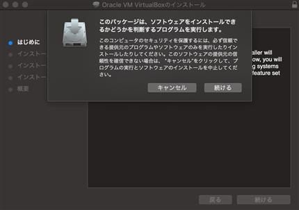 mac-virtualbox-install-05
