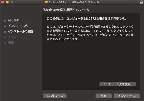mac-virtualbox-install-07