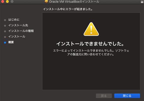 mac-virtualbox-install-12