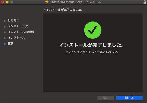 mac-virtualbox-install-16