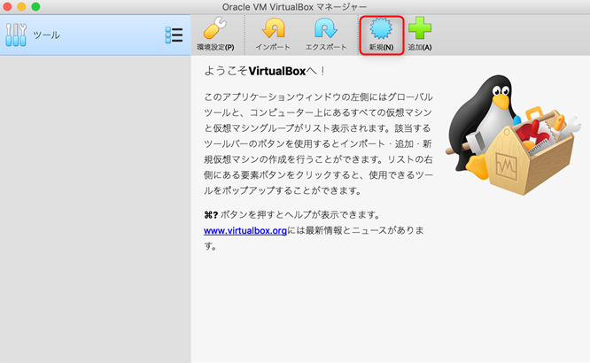 mac-virtualbox-install-20