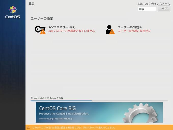 centos77-install-31