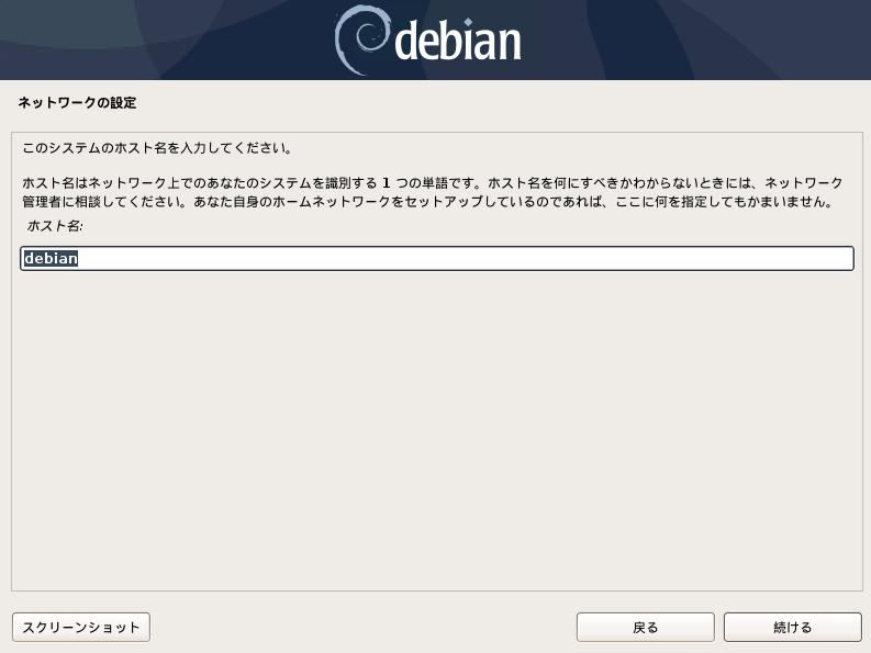 debian10-buster-install-07