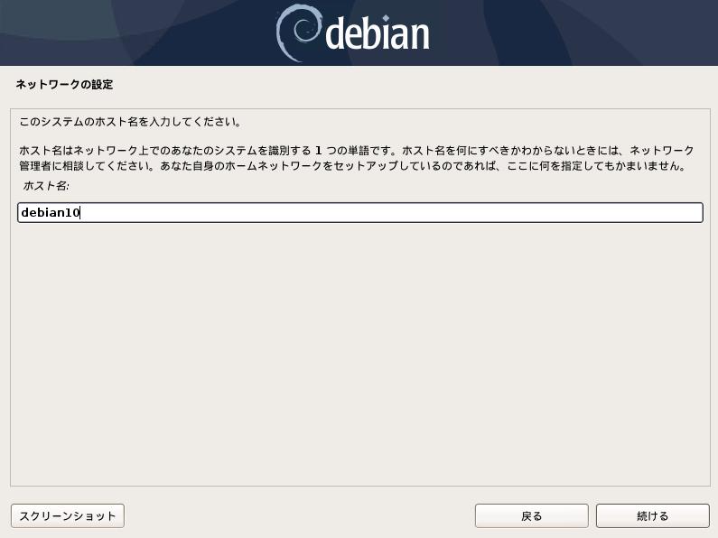 debian10-buster-install-08
