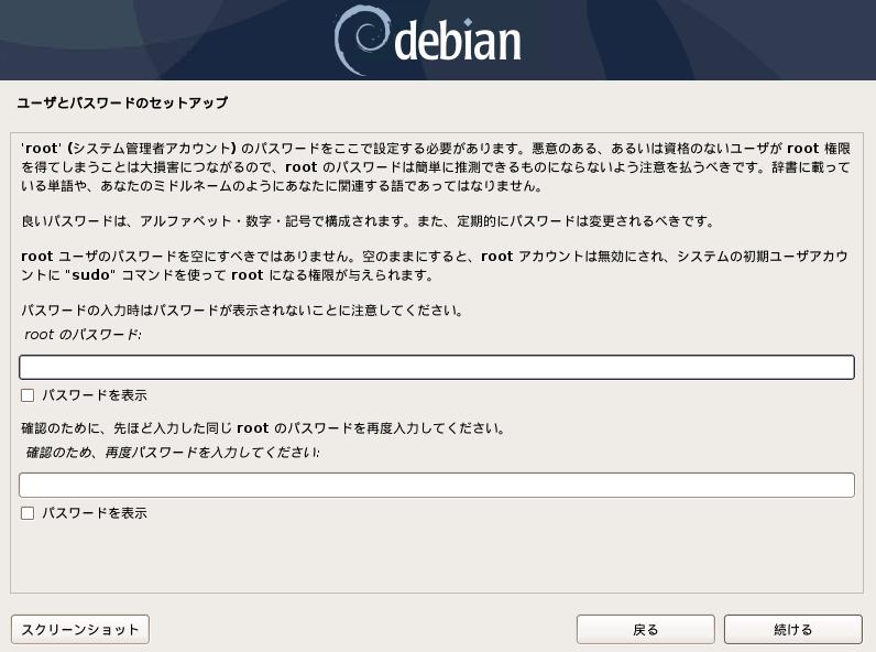 debian10-buster-install-10