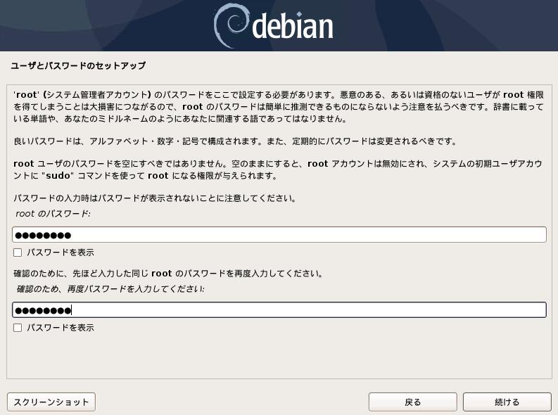 debian10-buster-install-11