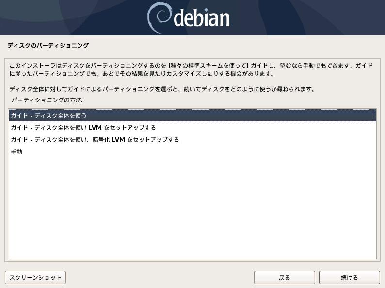 debian10-buster-install-16