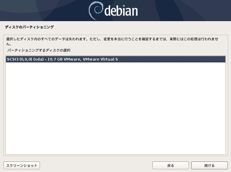 debian10-buster-install-17