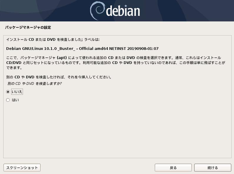 debian10-buster-install-23