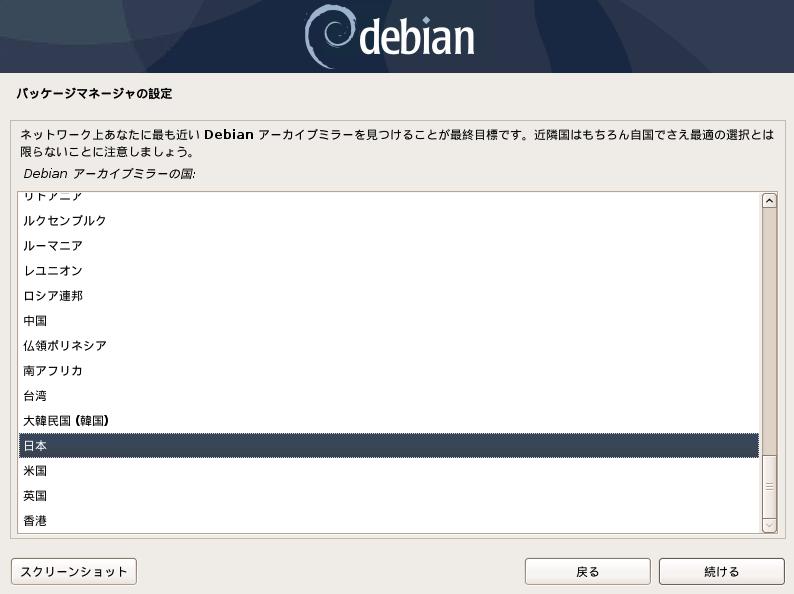 debian10-buster-install-24