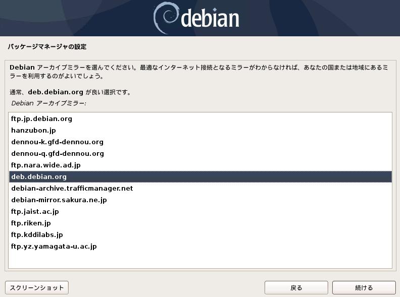 debian10-buster-install-25