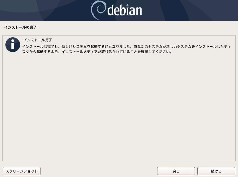 debian10-buster-install-37
