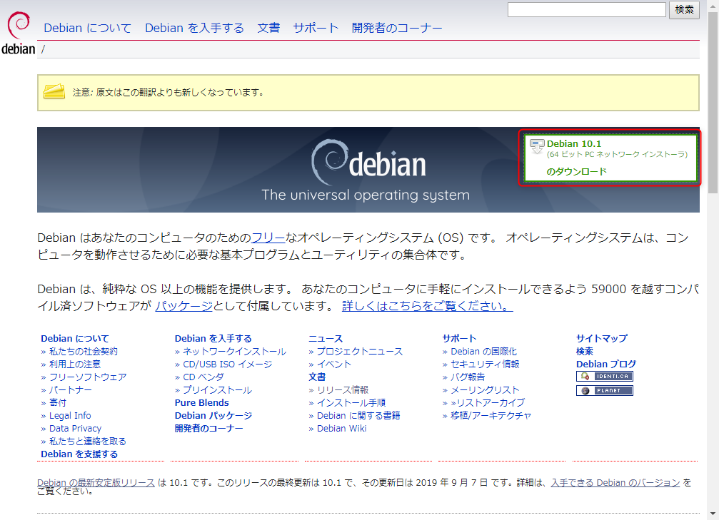 debian10-download