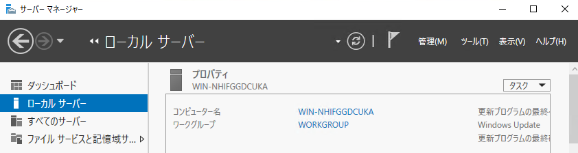 win2019-first-setting-01